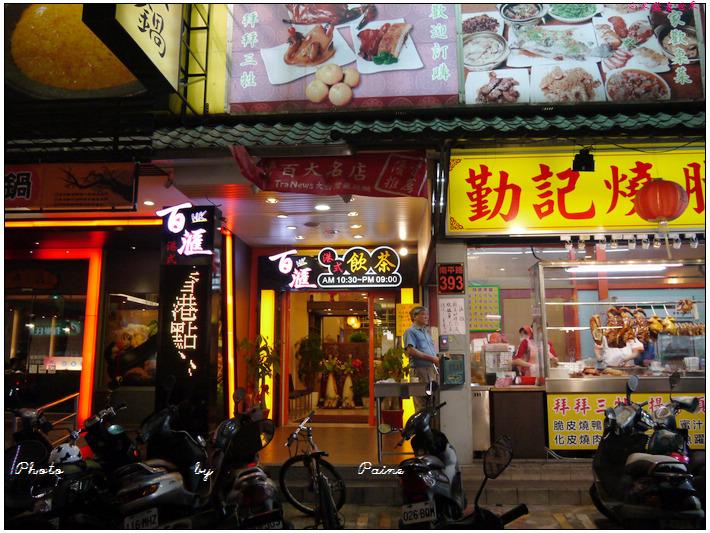 桃園HK百匯茶餐廳 (2).JPG