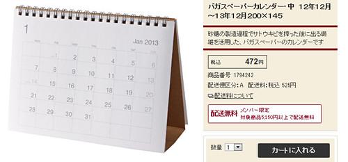 2012-12-03_2223