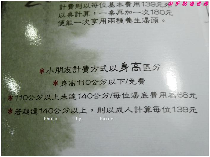 桃園無老鍋 (6).JPG