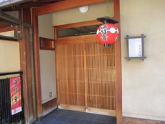Kaida Okiya/ Yakata (Haruyuri) Tags: japan kyoto september maiko geiko geisha gion yakata ochaya okiya kaida hanamachi gionkobu takahina