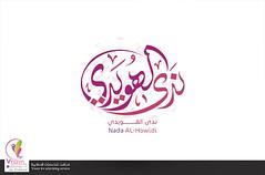 ندى-الهويدي (Vnavn Studio) Tags: اليمن شعار ندى مخطوطة الهويدي منشدة