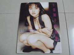 原裝絕版 1993年 10月10日 千葉麗子 Mika Doi EAST WIND 寫真集 初版 原價 2100YEN 中古品