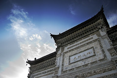 Entrance to the Guanzhong Folks' Art Museum (EddieLim.) Tags: china blue sky art museum landscape scenery fol