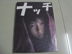 原裝絕版 2001年 11月12日 前MORNING娘成員  安倍麻美  Abe Asami 寫真集 原價 2500yen 中古品
