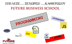 Σεμιναρια Web Programming - Futre Business School