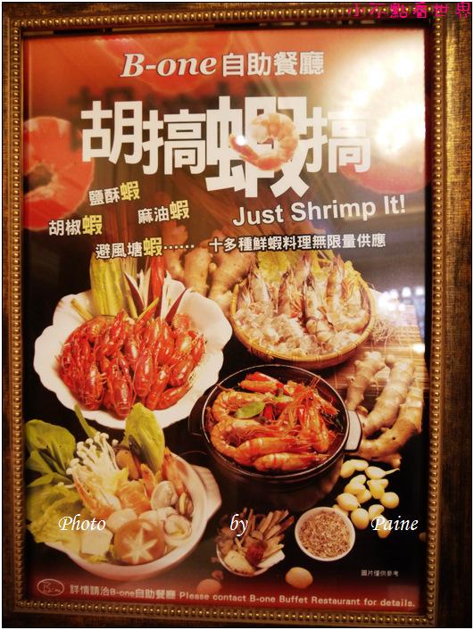 台北西華B ONE 蝦料理吃到飽.JPG