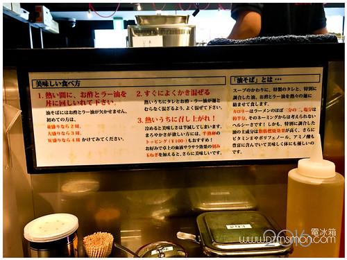 東京油組總本店西新宿16.jpg