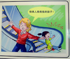Escalator Warning (cowyeow) Tags: china art strange sign illustration danger warning poster mom asian design weird pain blood funny asia comic fear leg escalator cartoon chinese bad mother safety medical guangdong badsign scream littlegirl shenzhen emergency tragic  malfunction fail leginjury blook funnychina