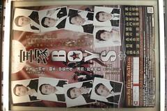 japan- tokyo 196 (consumeconformobey) Tags: japan tokyo lee sandi ryry