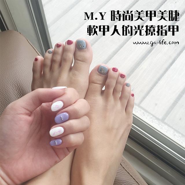 美妝|M.Y 時尚美甲;軟甲人的光撩指甲,終於找到命定的美甲師拉! – 蘆洲美甲 / 光撩 / 軟甲