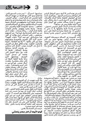 Pharaohs_Issue12 (Tamer Youssef) Tags: 1 issue