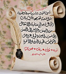 """احدى الاشيـاء التي مـآزلت احتفظ بهـآ """") (Nawar a7mad) Tags: هديه ذكريات ذكرى نجاح جميله"""