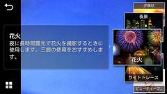 galaxy camera カメラモード〜スマートモード14