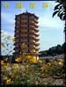 中国  吉林市 Jilin China September 2012 (asterisktom) Tags: china poster pagoda postcard gimp september 中国 2012 중국 jilin 吉林 塔 宝 китай 宝塔 吉林市