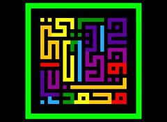 Mohd Barzaki Raja Nurhayati (REKA KUFI) Tags: color art rainbow arabic calligraphy malay islamic jawi khat kufic kufi kaligrafi