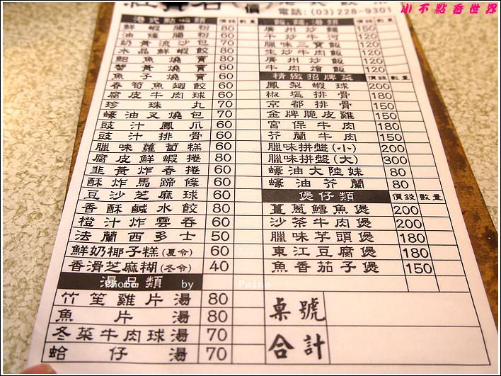桃園紅寶石 (18).JPG