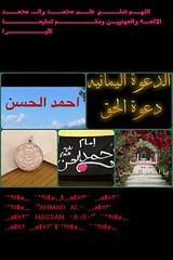 246424_412958608769880_1704297699_n (the-savior.com) Tags: site khalifa ahmed savior resurrection mahdi thesavior alhassan mahdy almahdy vicegerent ahmadalhassan almahdyoon yamahdy