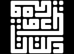 Dekat Tapi Jauh (REKA KUFI) Tags: arabic calligraphy malay islamic jawi khat kufic kufi kaligrafi