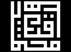 Muhd Harqib (REKA KUFI) Tags: white black name arabic calligraphy malay islamic jawi khat calligrapher kufic kufi kaligrafi