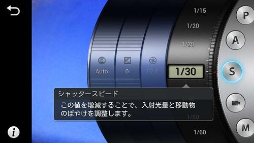 galaxy camera カメラモード〜エキスパート4