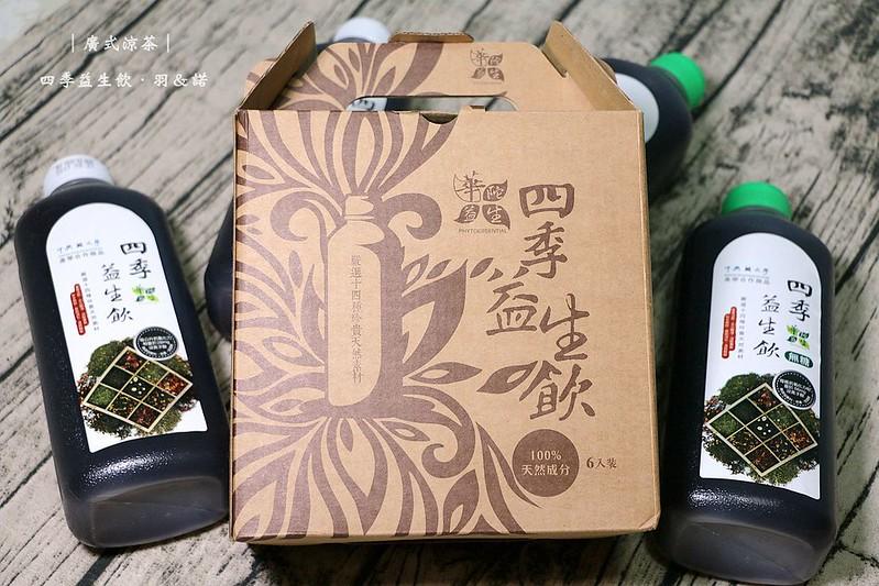 天然飲品四季益生飲涼茶37