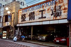 Fixing. (Grozzle J) Tags: tokyo ikebukuro japan garage mechanic