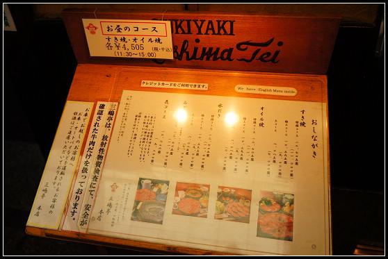 京都美食 ▎牛肉直接在嘴裡化掉 @ 三嶋亭壽喜燒 @ ▌Meiko 愛敗家。甜點。旅行~▌ :: 痞客邦