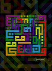 001_FSPU (REKA KUFI) Tags: arabic calligraphy malay islamic jawi khat kufic kufi kaligrafi
