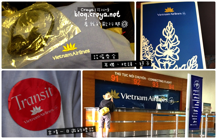 20130120▐ 看我的歐行腿▐ 越南航空讓歐行腿的夢越不難 07