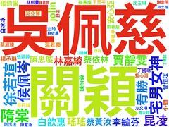 林志玲 画像16
