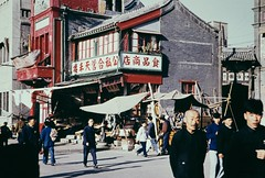 Beijing Hutong scene 1956 (Frhtau) Tags: china hutong by passers leute rikscha car verkehr traffic   historic history buildings architecture street gate beijing   peoples republic   pinyin chn ji  centre city people worker sign chinese place outdoor gebude architektur gabeldach dach zweirad  eingang entrance wall building dynasty stadt peking pekin