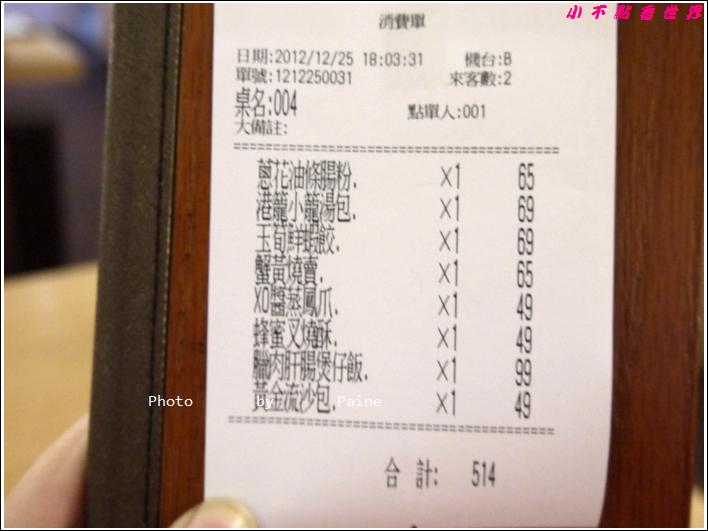 桃園港籠腸粉 (3).JPG