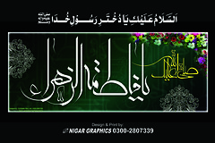 098 (haiderdesigner) Tags: haiderdesigner yahussain molahussain nigargraphics yaali yamuhammad yazehra nadeali panjatan designer islamic islam shia karbala yamehdi yaallah graphicsdesigner creativedesign islami