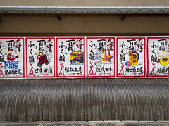 street posters in Kyoto (isobrown) Tags: poster japanese japonais caligraphy caligraphie japonaise affiche rue street japan japon kyoto origami