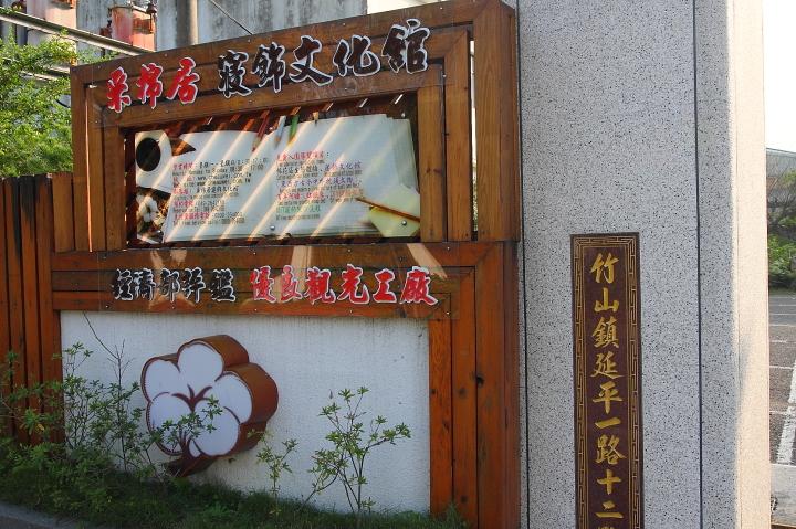 采棉居寢飾文化觀光工廠062