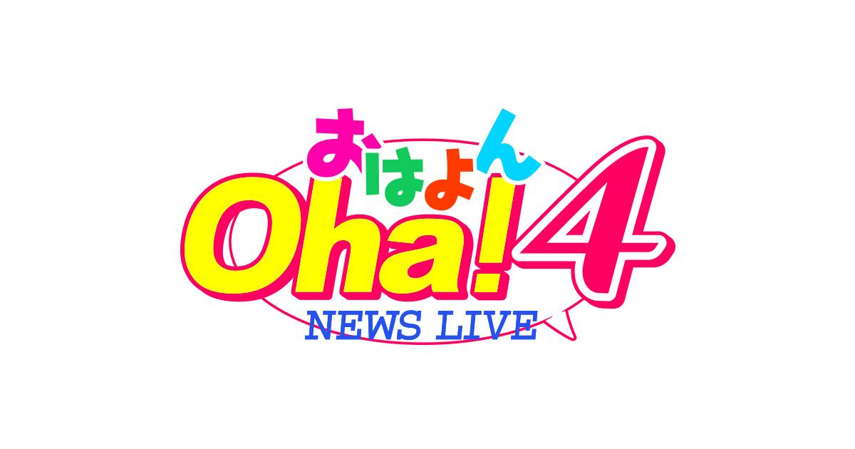 2016.09.12 地元でファイナル!いきものがかり 10周年記念ライブ(Oha!4 NEWS LIVE).logo