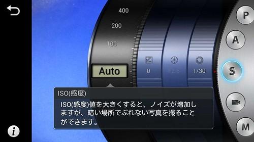 galaxy camera カメラモード〜エキスパート1