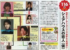 1.16 NTV シェアハウスの恋人