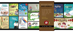 -  (aboutshi) Tags: advertising poster logo corporate design graphic cd identity card cover catalog product visual package