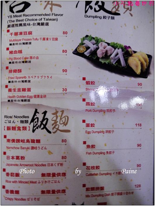 台北嚴選鍋品鴛鴦鍋 (13).JPG