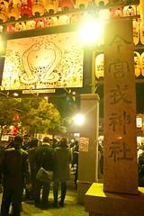 2013 00 (Mixtribe Photo) Tags: portrait cute girl beautiful festival japanese shrine  osaka ritual mico miko shinto ebisu  matsuri yebisu           imamiya    2013          mixtribe