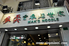 DSC_1034 (ivyaiwei86) Tags: travel hongkong jordan noodles wantan