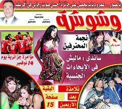 .. ..          (JournalistMohamedOmar) Tags: newspaper omar journalist mohamed               medialine   washwasha wwwmohamedomarinfo  wwwmohamedomarws wwwwashwashaorg