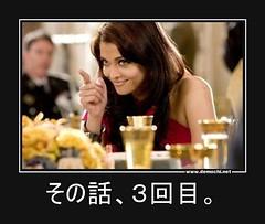 その話、3回目。 #女 #女性 #美人 (Demochi.Net) Tags: life cute sexy japan fun japanese motivator culture 日本 ペット 猫 demotivator 金 家族 結婚 ゲイ 女 子供 おっぱい 愛犬 政治 社会 巨乳 文化 眼鏡 教育 demotivators 経済 女性 初恋 r18 女子 カップル 子猫 女装 お笑い motivators 会社 少子化 企業 ユーモア 恋 悪い 格差 風刺 一言 デモチ 大喜利