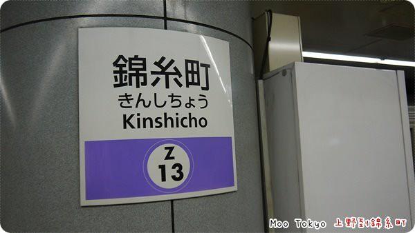 上野(Ueno)到錦糸町(Kinshicho)