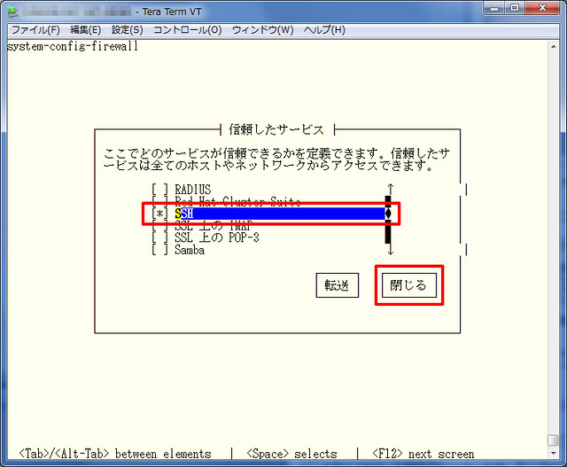 SSH、WWW (HTTP)、安全なWWW (HTTPS)を許可