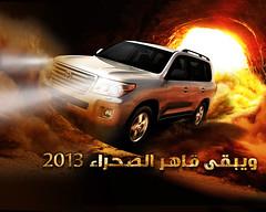 تويوتا لاندكروزر .. الاسطورة مستمرة (Toyota Saudi Arabia) Tags: toyota land cruiser صور 2013 تويوتا تطعيس لاندكروزر احترافية