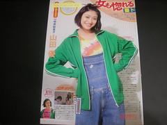 山田優_TV pia 2010.07.31-2010.08.15