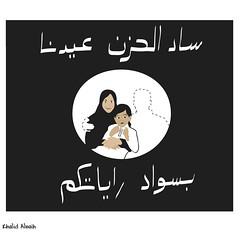 missing (khalid Albaih) Tags:        isis saudi eid iraq syria dhaka terror khartoon cartoon illustration muslum cartoonist oak human rights fellow 2016