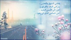أحنّ للماضي!! (iFahadKh) Tags: تصميم فوتوشوب حنين شوق